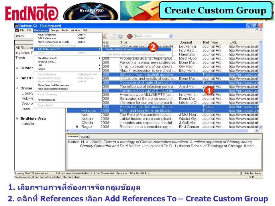 2. คลิกที่ References เลือก Add References To – Create Custom Group 2 1. เลือกรายการที่ต้องการจัดกลุ่มข้อมูล 1