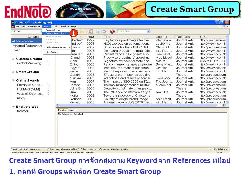 Create Smart Group การจัดกลุ่มตาม Keyword จาก References ที่มีอยู่ 1. คลิกที่ Groups แล้วเลือก Create Smart Group 1