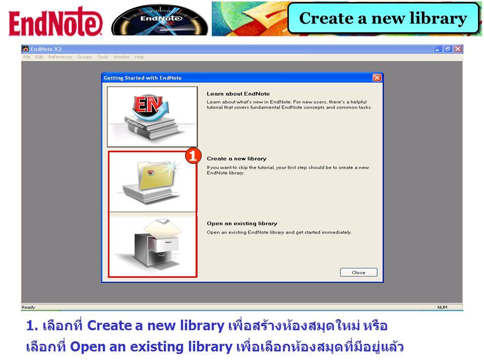 1. เลือกที่ Create a new library เพื่อสร้างห้องสมุดใหม่ หรือ เลือกที่ Open an existing library เพื่อเลือกห้องสมุดที่มีอยู่แล้ว 1 Create a new library