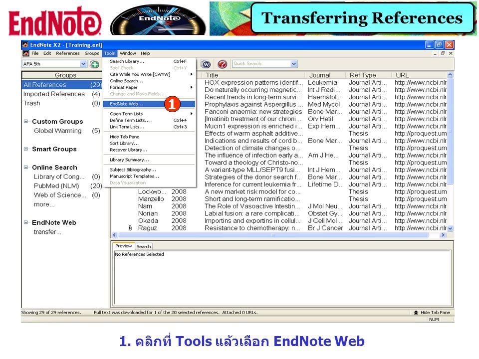 Transferring References 1 1. คลิกที่ Tools แล้วเลือก EndNote Web