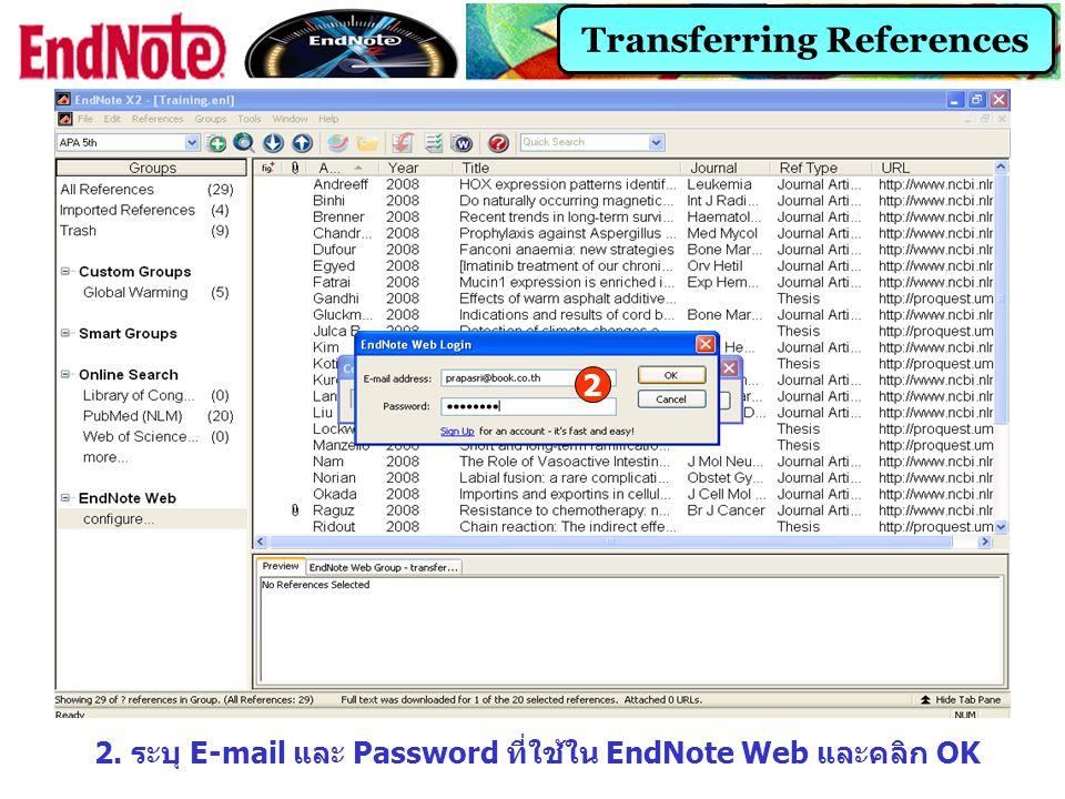 2 2. ระบุ E-mail และ Password ที่ใช้ใน EndNote Web และคลิก OK Transferring References