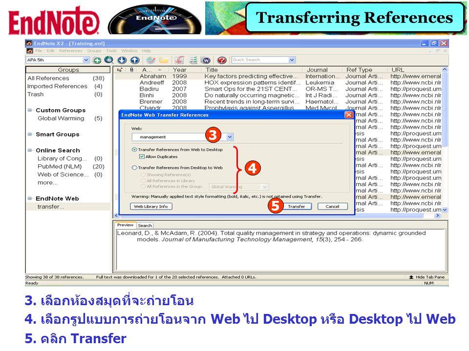 3 3. เลือกห้องสมุดที่จะถ่ายโอน 4. เลือกรูปแบบการถ่ายโอนจาก Web ไป Desktop หรือ Desktop ไป Web 4 5 5. คลิก Transfer