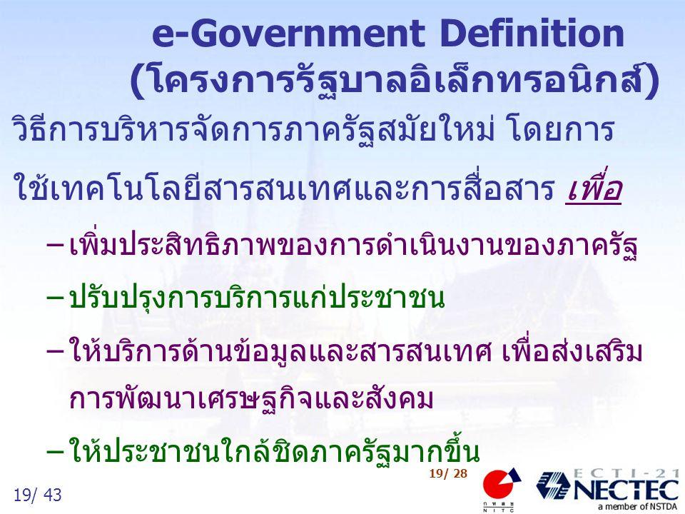 19/ 43 19/ 28 e-Government Definition (โครงการรัฐบาลอิเล็กทรอนิกส์) วิธีการบริหารจัดการภาครัฐสมัยใหม่ โดยการ ใช้เทคโนโลยีสารสนเทศและการสื่อสาร เพื่อ –