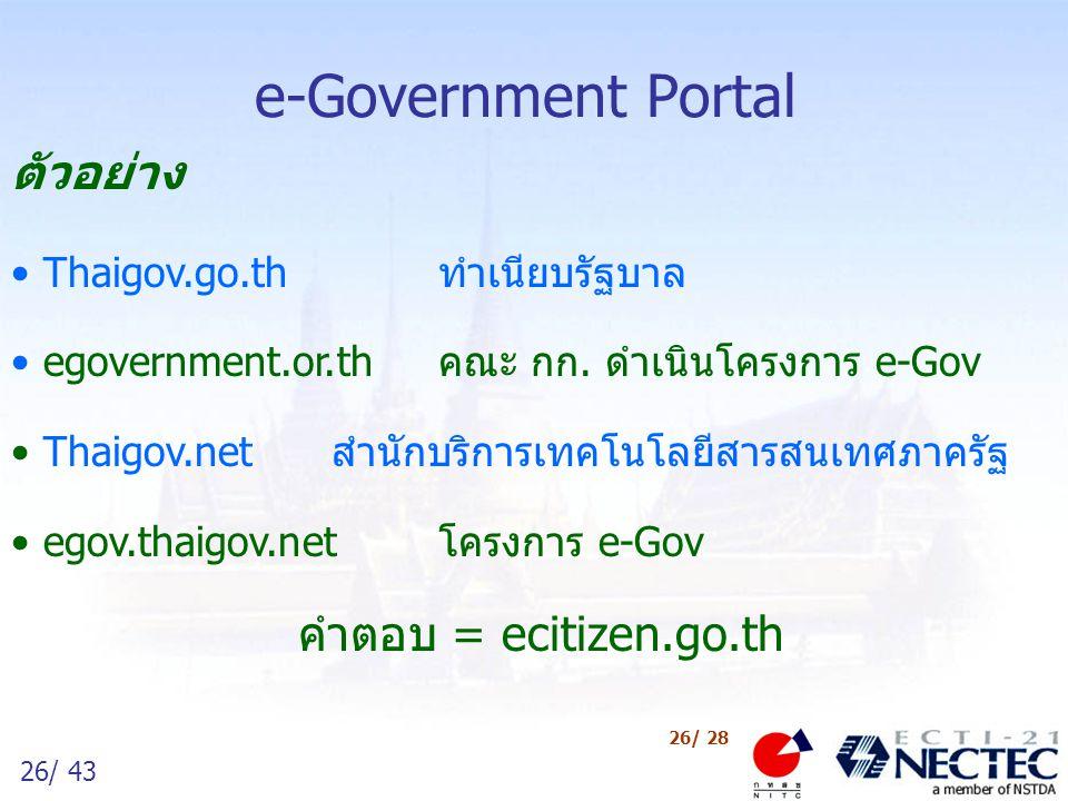 26/ 43 26/ 28 e-Government Portal ตัวอย่าง Thaigov.go.th ทำเนียบรัฐบาล egovernment.or.th คณะ กก. ดำเนินโครงการ e-Gov Thaigov.netสำนักบริการเทคโนโลยีสา