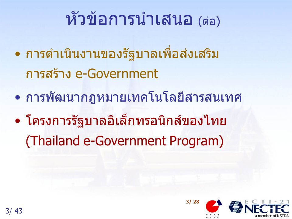 3/ 43 3/ 28 หัวข้อการนำเสนอ (ต่อ) การดำเนินงานของรัฐบาลเพื่อส่งเสริม การสร้าง e-Government การพัฒนากฎหมายเทคโนโลยีสารสนเทศ โครงการรัฐบาลอิเล็กทรอนิกส์