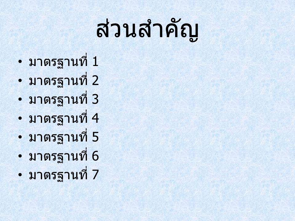 ส่วนสำคัญ มาตรฐานที่ 1 มาตรฐานที่ 2 มาตรฐานที่ 3 มาตรฐานที่ 4 มาตรฐานที่ 5 มาตรฐานที่ 6 มาตรฐานที่ 7