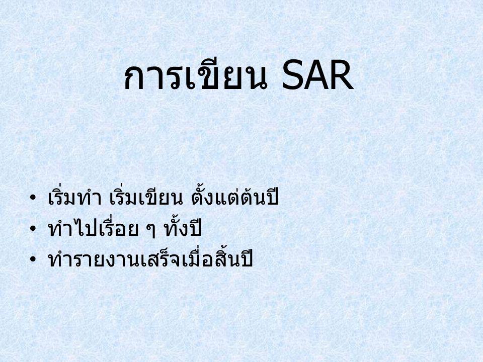 การเขียน SAR เริ่มทำ เริ่มเขียน ตั้งแต่ต้นปี ทำไปเรื่อย ๆ ทั้งปี ทำรายงานเสร็จเมื่อสิ้นปี
