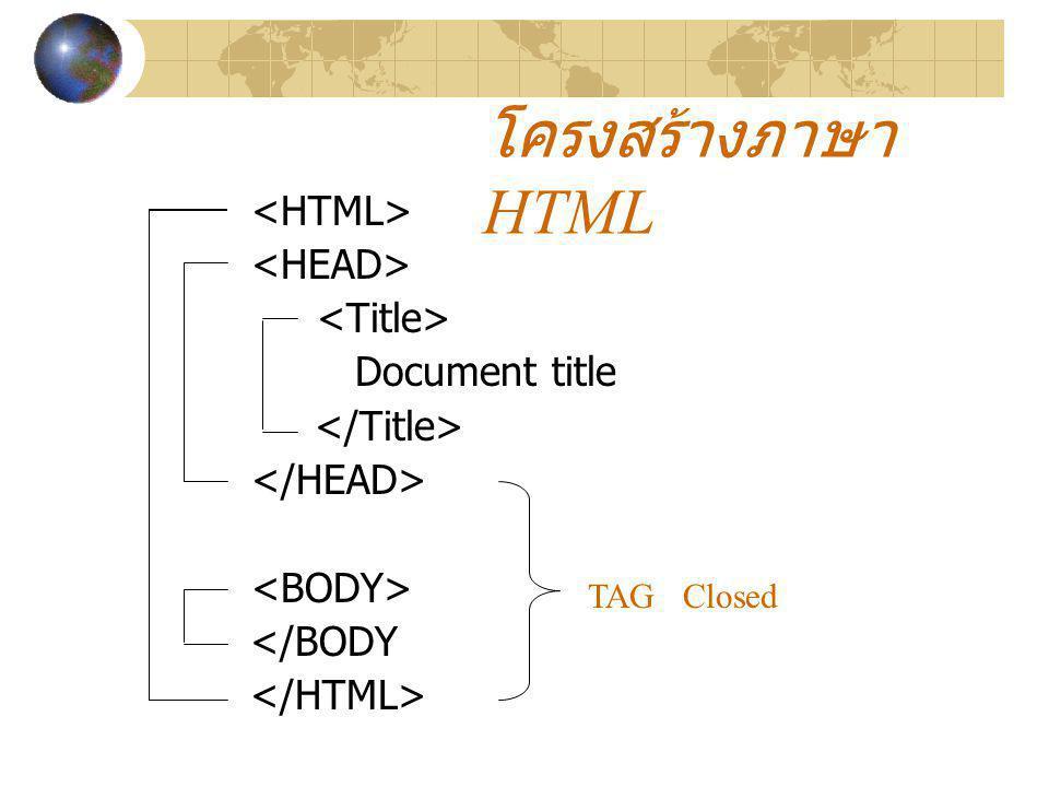 โครงสร้างภาษา HTML Document title </BODY TAG Closed