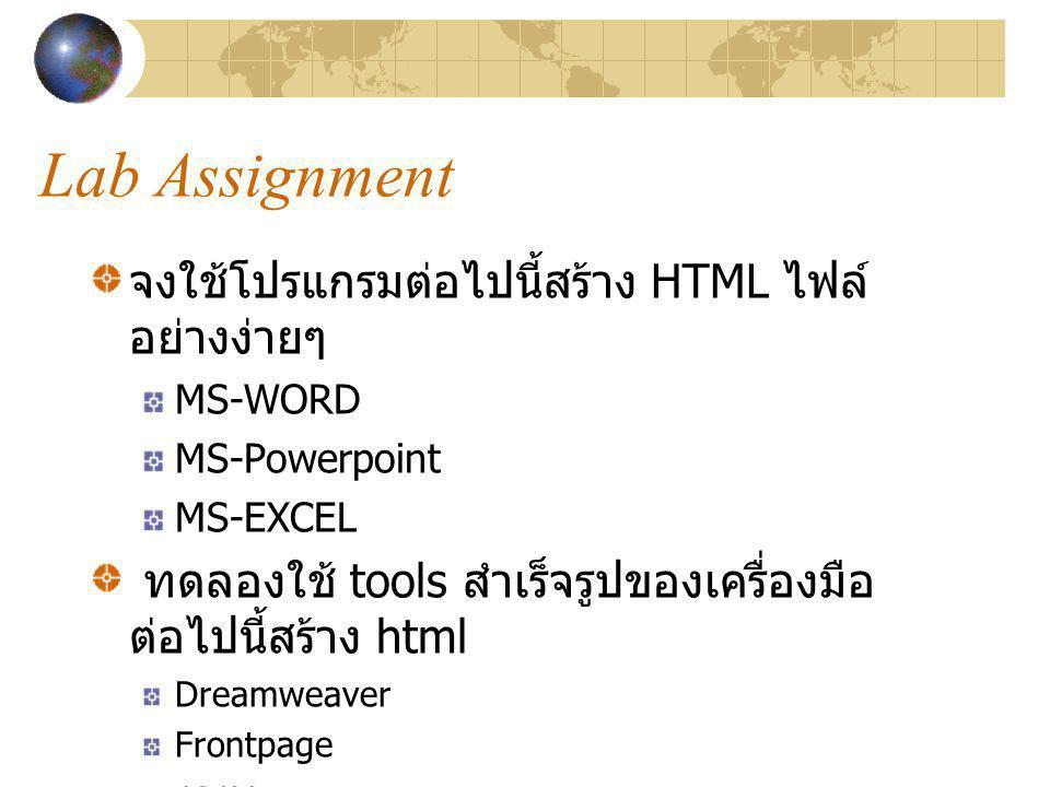 Lab Assignment จงใช้โปรแกรมต่อไปนี้สร้าง HTML ไฟล์ อย่างง่ายๆ MS-WORD MS-Powerpoint MS-EXCEL ทดลองใช้ tools สำเร็จรูปของเครื่องมือ ต่อไปนี้สร้าง html