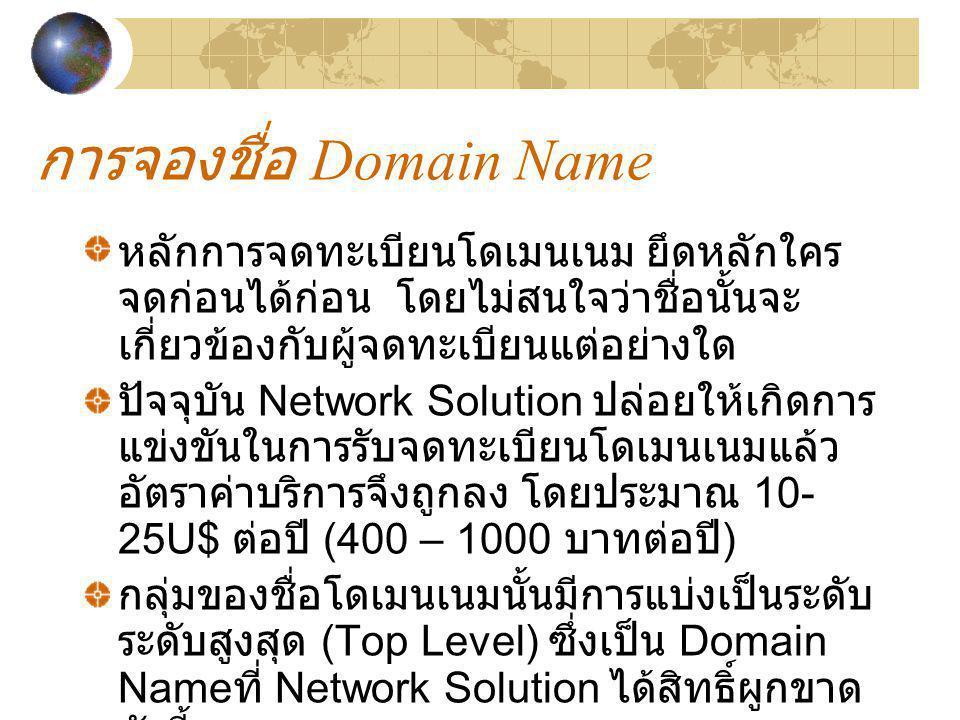 การจองชื่อ Domain Name หลักการจดทะเบียนโดเมนเนม ยึดหลักใคร จดก่อนได้ก่อน โดยไม่สนใจว่าชื่อนั้นจะ เกี่ยวข้องกับผู้จดทะเบียนแต่อย่างใด ปัจจุบัน Network