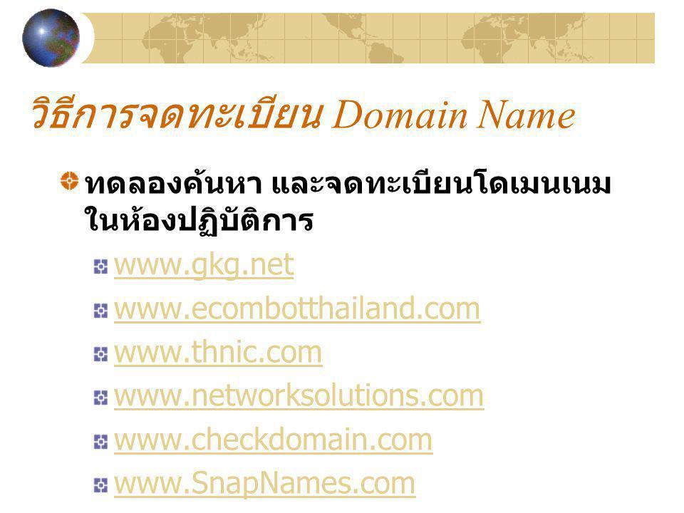 วิธีการจดทะเบียน Domain Name ทดลองค้นหา และจดทะเบียนโดเมนเนม ในห้องปฏิบัติการ www.gkg.net www.ecombotthailand.com www.thnic.com www.networksolutions.c