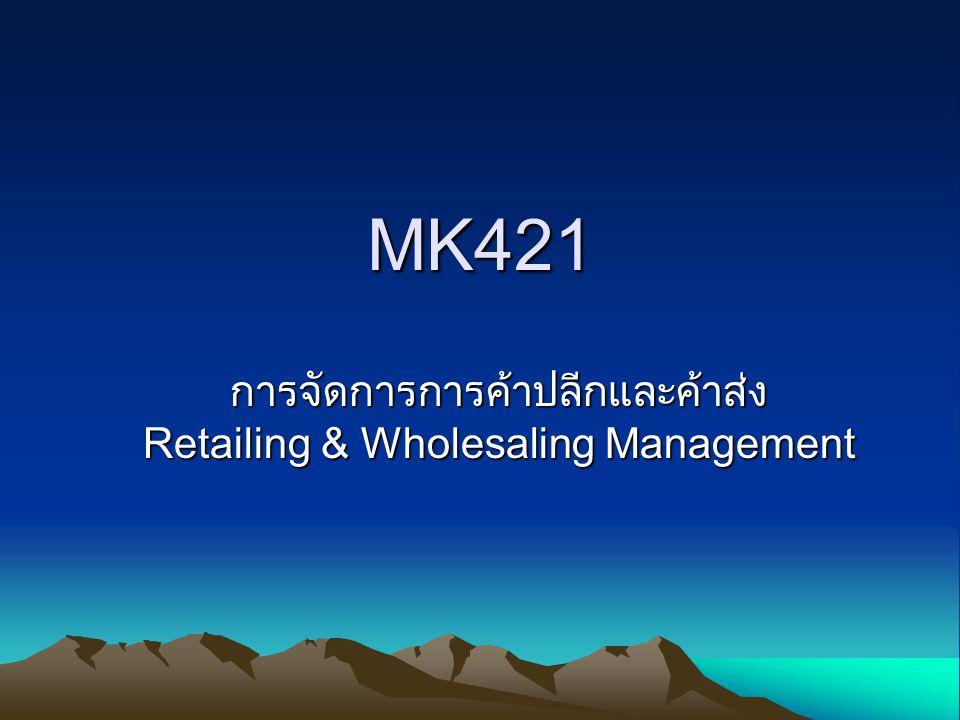 MK421 การจัดการการค้าปลีกและค้าส่ง Retailing & Wholesaling Management