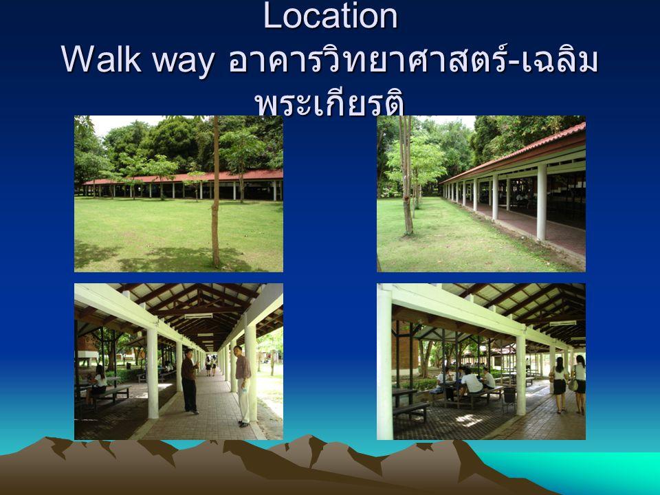 Location Walk way อาคารวิทยาศาสตร์ - เฉลิม พระเกียรติ