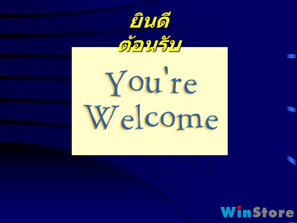 ยินดี ต้อนรับ
