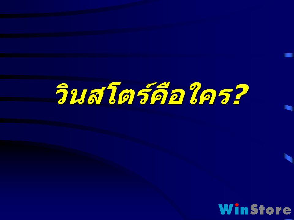 วินสโตร์คือใคร ?