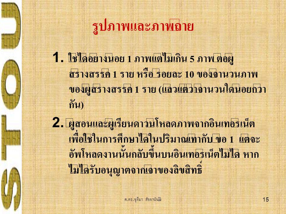 ศ.ดร. ชุติมา สัจจานันท์ 15 รูปภาพและภาพถ่าย 1.