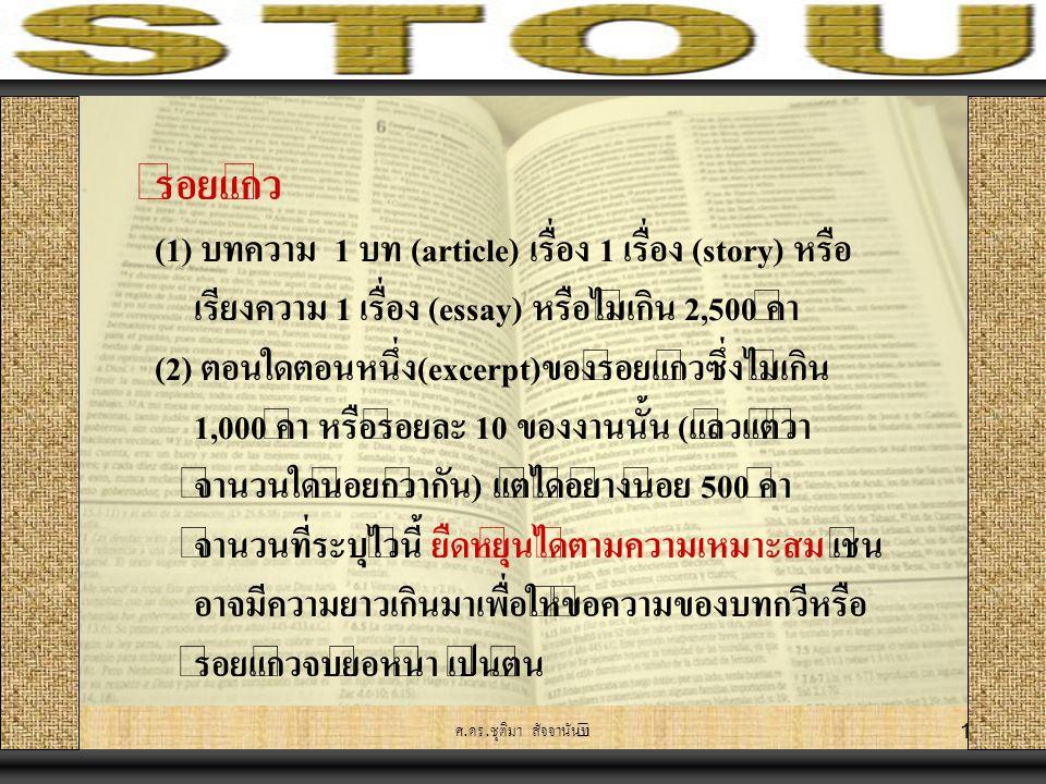 ศ. ดร. ชุติมา สัจจานันท์ 18 ร้อยแก้ว (1) บทความ 1 บท (article) เรื่อง 1 เรื่อง (story) หรือ เรียงความ 1 เรื่อง (essay) หรือไม่เกิน 2,500 คำ (2) ตอนใดต