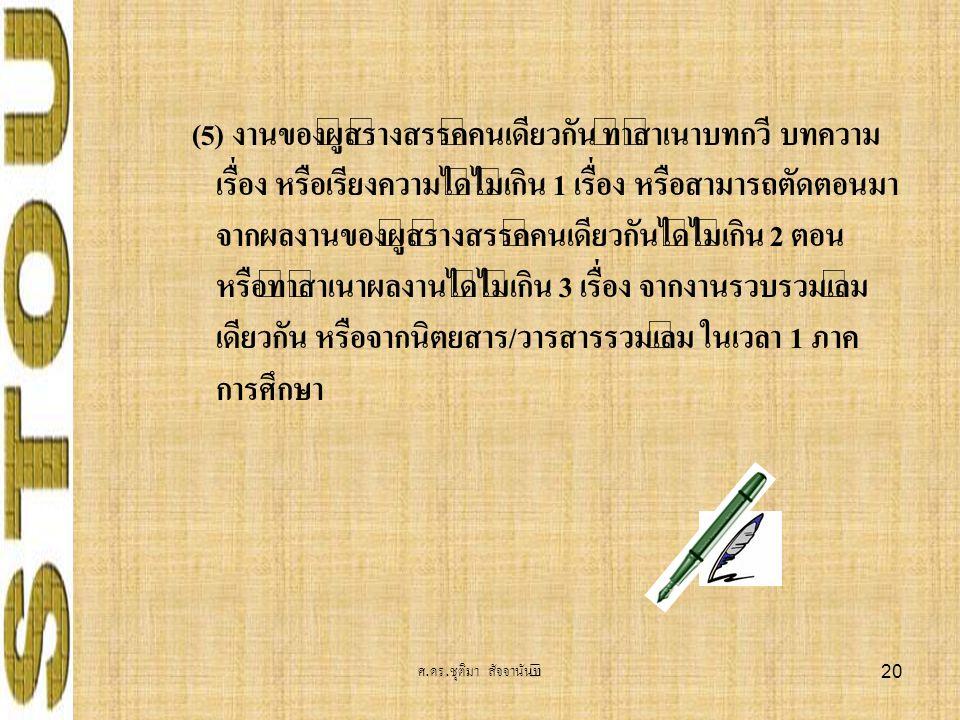 ศ. ดร. ชุติมา สัจจานันท์ 20 (5) งานของผู้สร้างสรรค์คนเดียวกัน ทำสำเนาบทกวี บทความ เรื่อง หรือเรียงความได้ไม่เกิน 1 เรื่อง หรือสามารถตัดตอนมา จากผลงานข