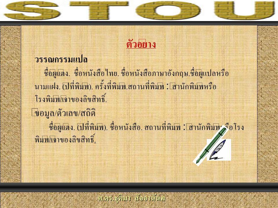 ศ. ดร. ชุติมา สัจจานันท์ 24 Comunicación y Gerencia ศ. ดร. ชุติมา สัจจานันท์ ตัวอย่าง วรรณกรรมแปล ชื่อผู้แต่ง. ชื่อหนังสือไทย. ชื่อหนังสือภาษาอังกฤษ.