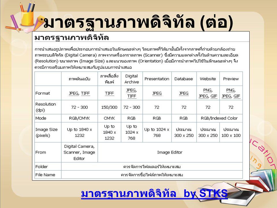 มาตรฐานภาพดิจิทัล ( ต่อ ) มาตรฐานภาพดิจิทัล by STKS