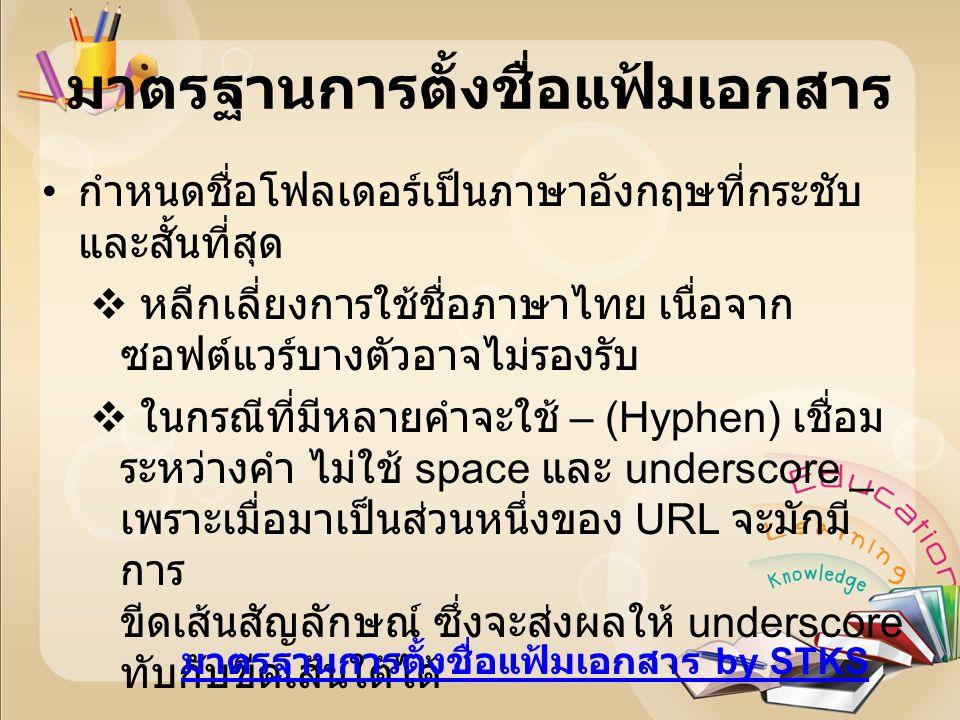 มาตรฐานการตั้งชื่อแฟ้มเอกสาร กำหนดชื่อโฟลเดอร์เป็นภาษาอังกฤษที่กระชับ และสั้นที่สุด  หลีกเลี่ยงการใช้ชื่อภาษาไทย เนื่อจาก ซอฟต์แวร์บางตัวอาจไม่รองรับ