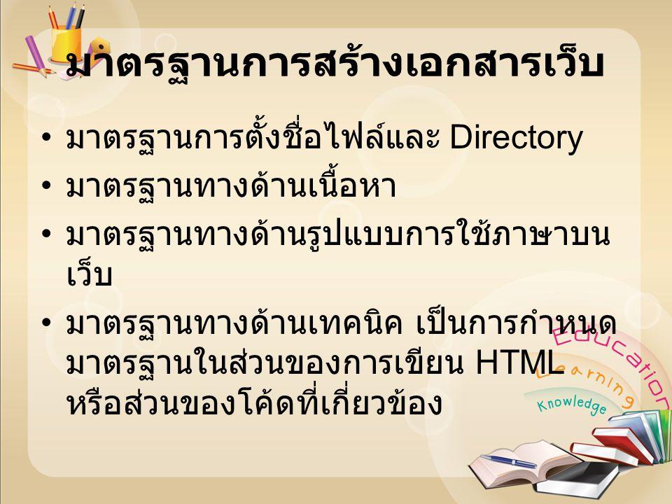 มาตรฐานการสร้างเอกสารเว็บ มาตรฐานการตั้งชื่อไฟล์และ Directory มาตรฐานทางด้านเนื้อหา มาตรฐานทางด้านรูปแบบการใช้ภาษาบน เว็บ มาตรฐานทางด้านเทคนิค เป็นการ