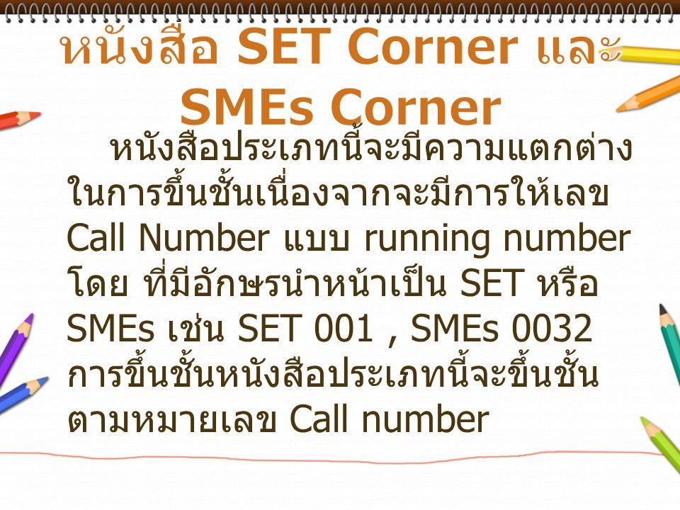 หนังสือประเภทนี้จะมีความแตกต่าง ในการขึ้นชั้นเนื่องจากจะมีการให้เลข Call Number แบบ running number โดย ที่มีอักษรนำหน้าเป็น SET หรือ SMEs เช่น SET 001