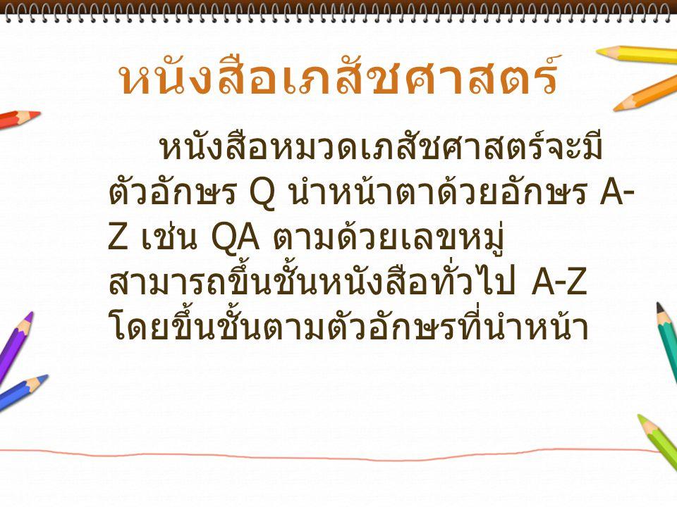 หนังสือหมวดเภสัชศาสตร์จะมี ตัวอักษร Q นำหน้าตาด้วยอักษร A- Z เช่น QA ตามด้วยเลขหมู่ สามารถขึ้นชั้นหนังสือทั่วไป A-Z โดยขึ้นชั้นตามตัวอักษรที่นำหน้า