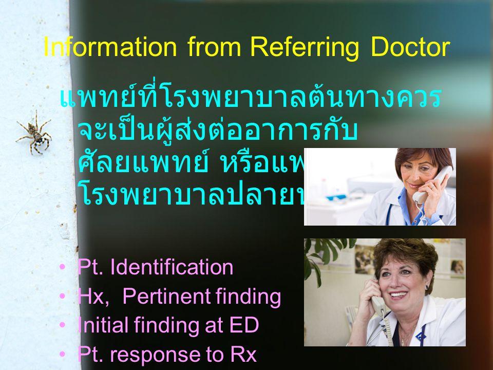 Information from Referring Doctor แพทย์ที่โรงพยาบาลต้นทางควร จะเป็นผู้ส่งต่ออาการกับ ศัลยแพทย์ หรือแพทย์ โรงพยาบาลปลายทาง Pt. Identification Hx, Perti