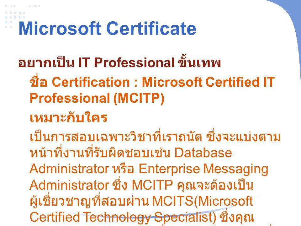 Microsoft Certificate อยากเป็น IT Professional ขั้นเทพ ชื่อ Certification : Microsoft Certified IT Professional (MCITP) เหมาะกับใคร เป็นการสอบเฉพาะวิช