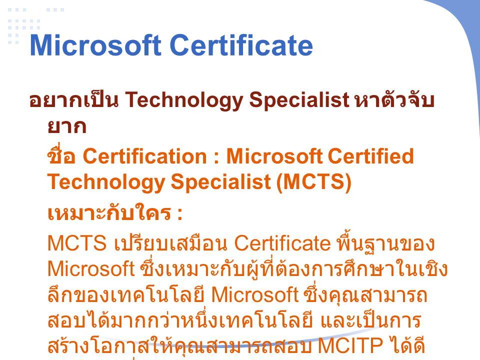 Microsoft Certificate อยากเป็น Technology Specialist หาตัวจับ ยาก ชื่อ Certification : Microsoft Certified Technology Specialist (MCTS) เหมาะกับใคร :