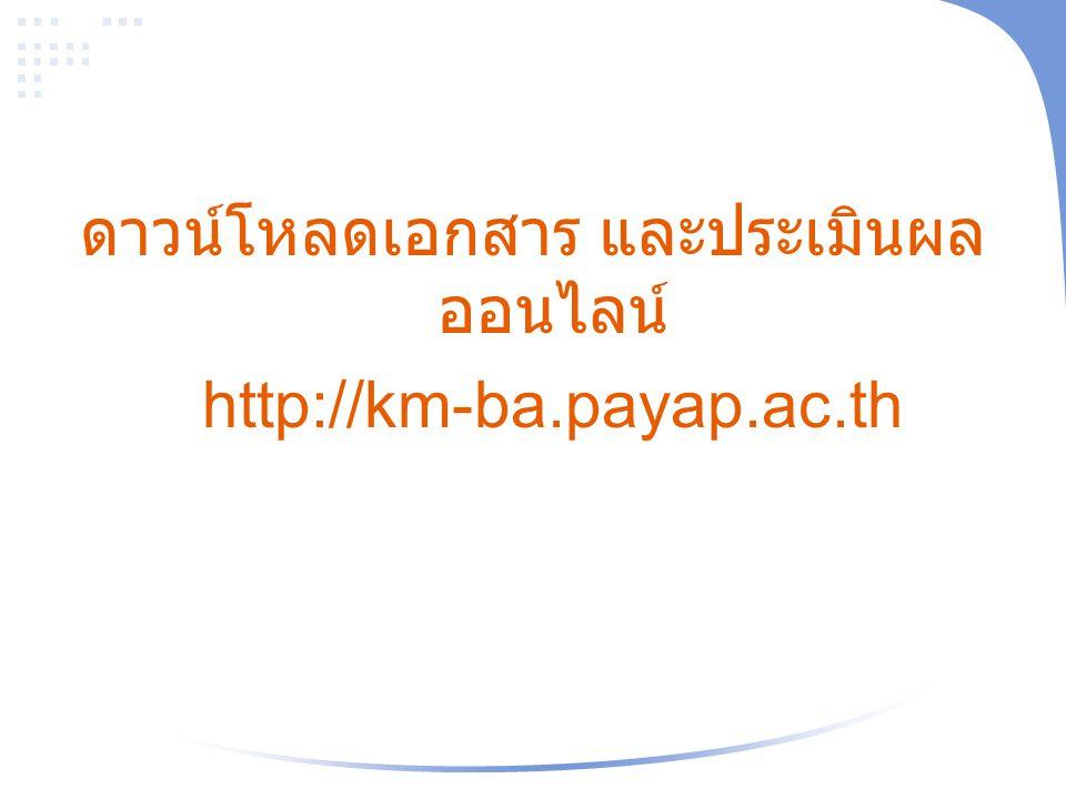 ดาวน์โหลดเอกสาร และประเมินผล ออนไลน์ http://km-ba.payap.ac.th