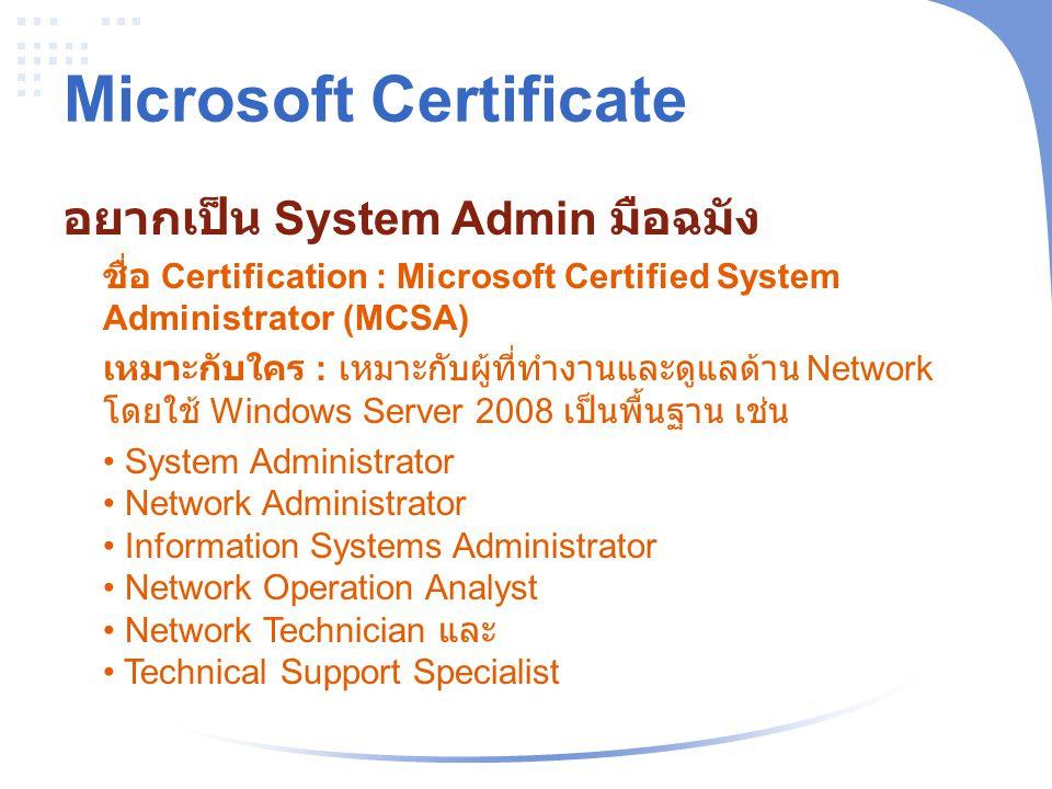 Microsoft Certificate อยากเป็น System Admin มือฉมัง ชื่อ Certification : Microsoft Certified System Administrator (MCSA) เหมาะกับใคร : เหมาะกับผู้ที่ท