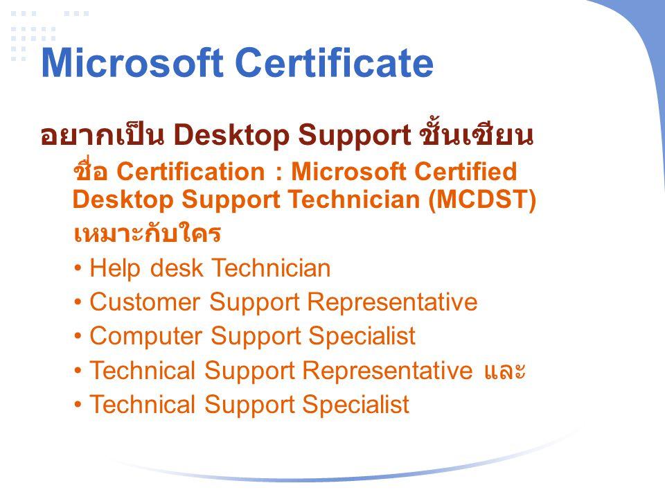 Microsoft Certificate อยากเป็น Desktop Support ชั้นเซียน ชื่อ Certification : Microsoft Certified Desktop Support Technician (MCDST) เหมาะกับใคร Help
