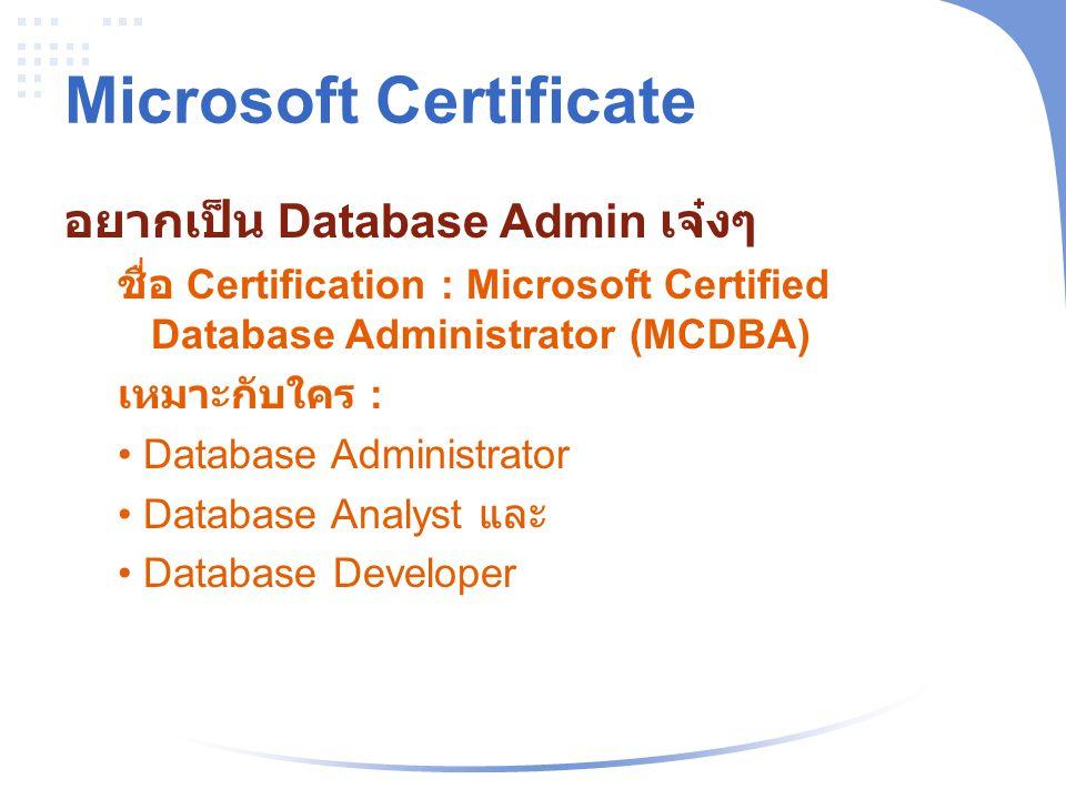 Microsoft Certificate อยากเป็น IT Professional ขั้นเทพ ชื่อ Certification : Microsoft Certified IT Professional (MCITP) เหมาะกับใคร เป็นการสอบเฉพาะวิชาที่เราถนัด ซึ่งจะแบ่งตาม หน้าที่งานที่รับผิดชอบเช่น Database Administrator หรือ Enterprise Messaging Administrator ซึ่ง MCITP คุณจะต้องเป็น ผู้เชี่ยวชาญที่สอบผ่าน MCITS(Microsoft Certified Technology Specialist) ซึ่งคุณ จะต้องสอบอย่างน้อย หนึ่งวิชาหรือมากกว่าเพื่อ เป็นการปูทางก่อน MCITP