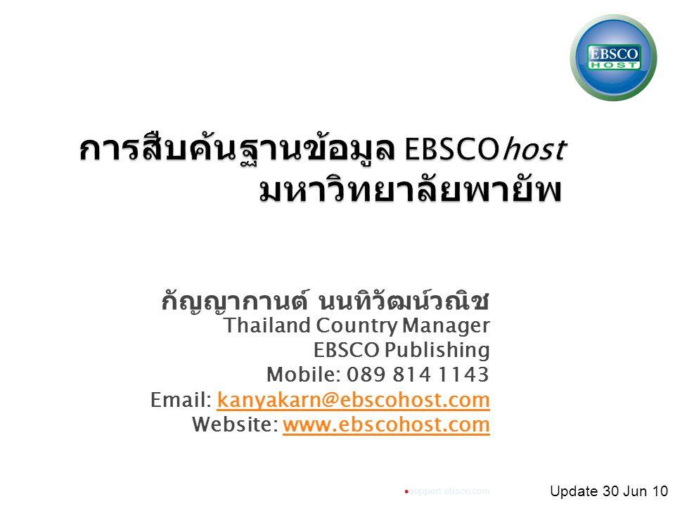 กัญญากานต์ นนทิวัฒน์วณิช Thailand Country Manager EBSCO Publishing Mobile: 089 814 1143 Email: kanyakarn@ebscohost.comkanyakarn@ebscohost.com Website: