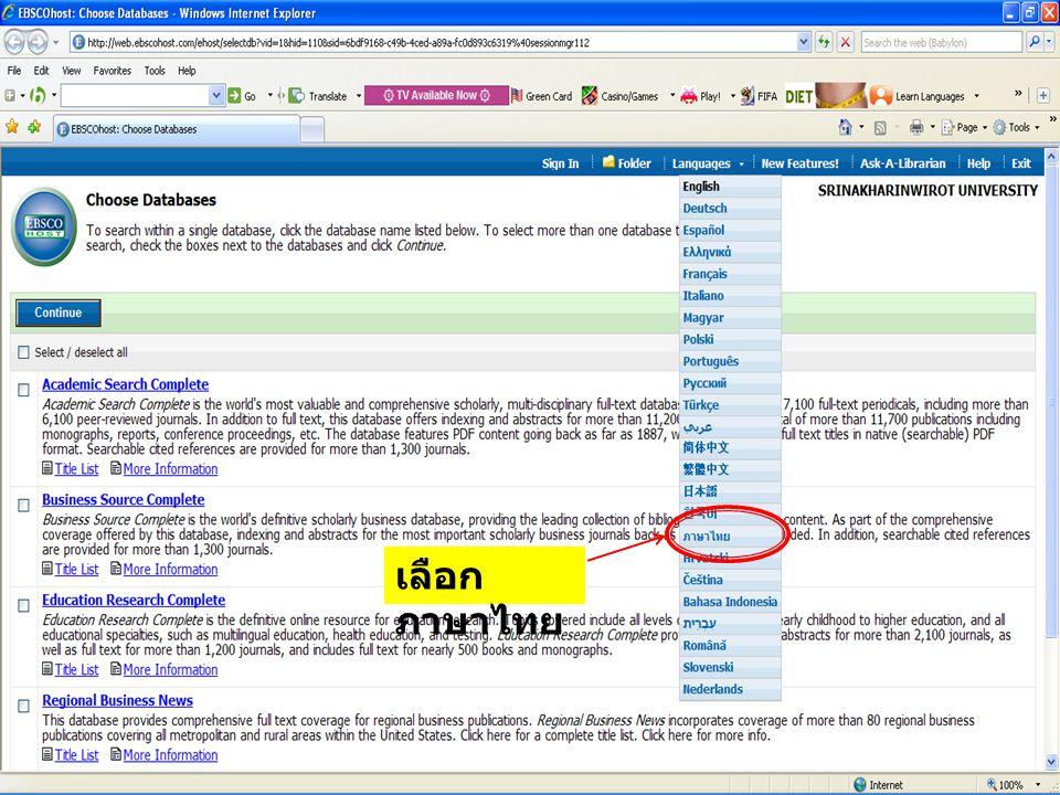 เลือก ภาษาไทย