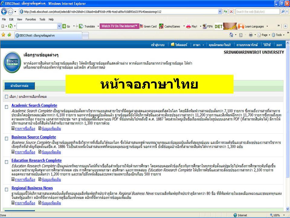 หน้าจอภาษาไทย