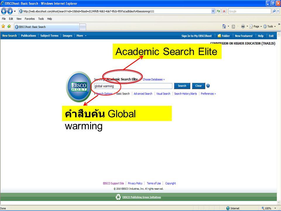 คำสืบค้น Global warming Academic Search Elite