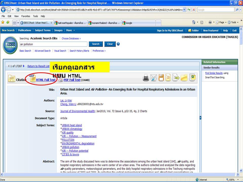 เรียกดูเอกสาร แบบ HTML