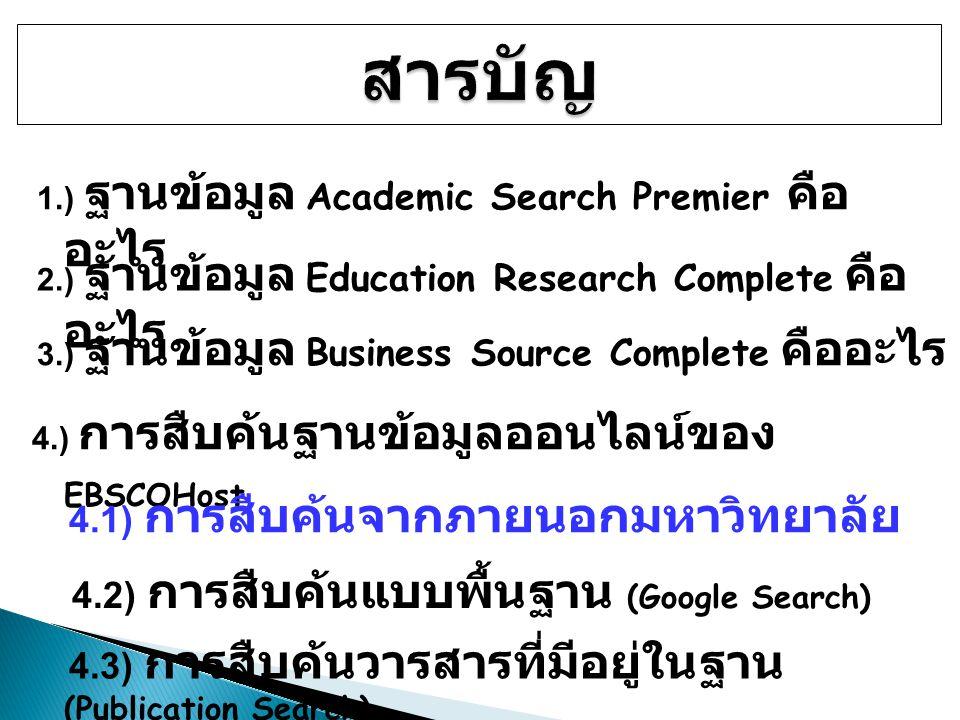 1.) ฐานข้อมูล Academic Search Premier คือ อะไร 2.) ฐานข้อมูล Education Research Complete คือ อะไร 4.) การสืบค้นฐานข้อมูลออนไลน์ของ EBSCOHost 4.1) การส