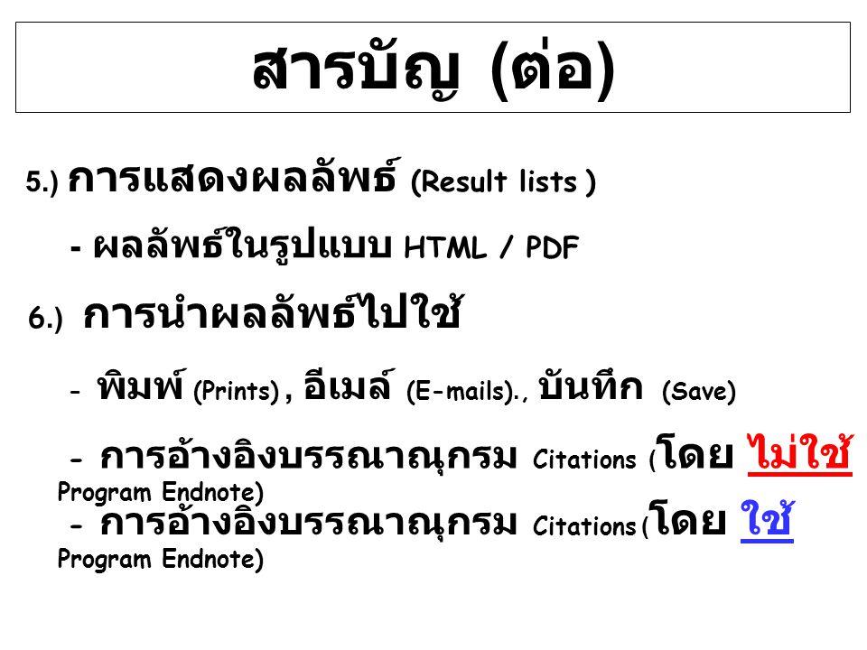 5.) การแสดงผลลัพธ์ (Result lists ) สารบัญ ( ต่อ ) - ผลลัพธ์ในรูปแบบ HTML / PDF - พิมพ์ (Prints), อีเมล์ (E-mails)., บันทึก (Save) - การอ้างอิงบรรณาณุก