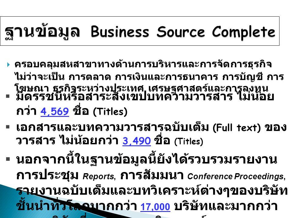 ฐานข้อมูล Business Source Complete  ครอบคลุมสหสาขาทางด้านการบริหารและการจัดการธุรกิจ ไม่ว่าจะเป็น การตลาด การเงินและการธนาคาร การบัญชี การ โฆษณา ธุรก