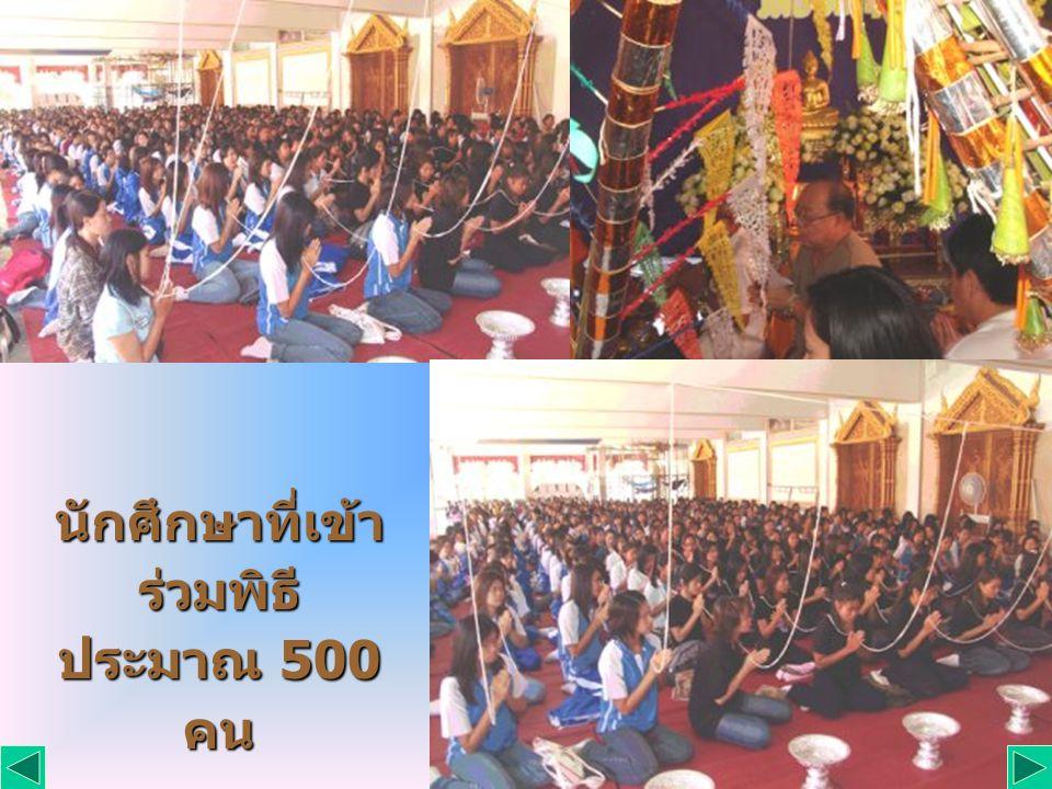 นักศึกษาที่เข้า ร่วมพิธี ประมาณ 500 คน