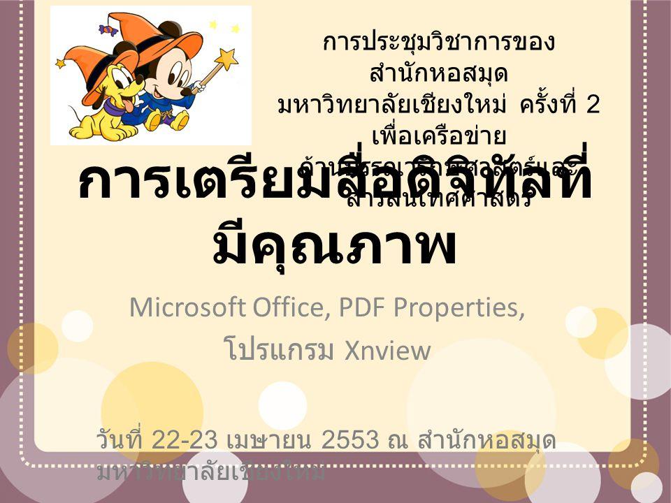 การเตรียมสื่อดิจิทัลที่ มีคุณภาพ Microsoft Office, PDF Properties, โปรแกรม Xnview การประชุมวิชาการของ สำนักหอสมุด มหาวิทยาลัยเชียงใหม่ ครั้งที่ 2 เพื่