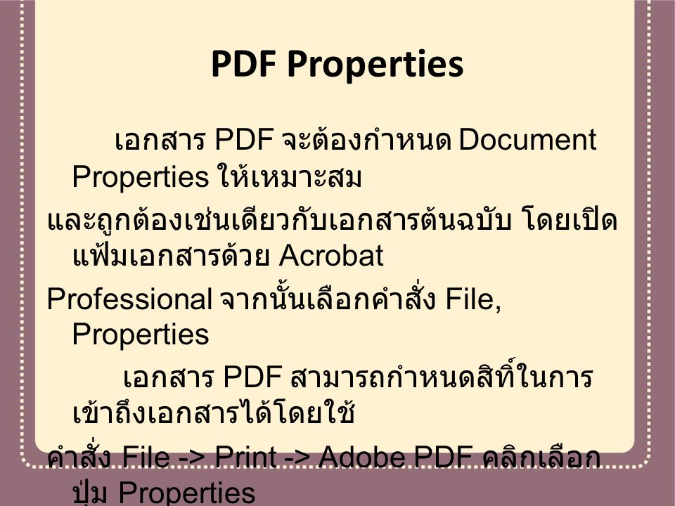 PDF Properties เอกสาร PDF จะต้องกำหนด Document Properties ให้เหมาะสม และถูกต้องเช่นเดียวกับเอกสารต้นฉบับ โดยเปิด แฟ้มเอกสารด้วย Acrobat Professional จ