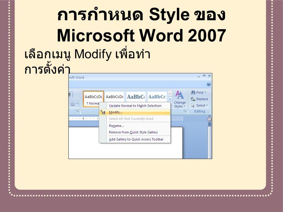 การกำหนด Style ของ Microsoft Word 2007 เลือกเมนู Modify เพื่อทำ การตั้งค่า