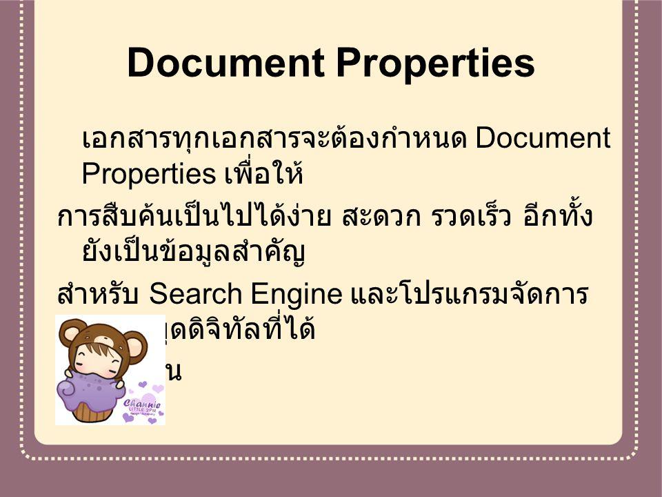 Document Properties เอกสารทุกเอกสารจะต้องกำหนด Document Properties เพื่อให้ การสืบค้นเป็นไปได้ง่าย สะดวก รวดเร็ว อีกทั้ง ยังเป็นข้อมูลสำคัญ สำหรับ Sea
