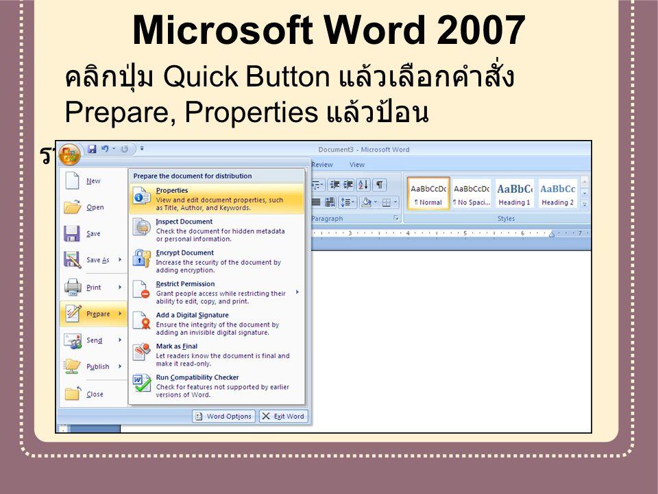 Microsoft Word 2007 คลิกปุ่ม Quick Button แล้วเลือกคำสั่ง Prepare, Properties แล้วป้อน รายการ