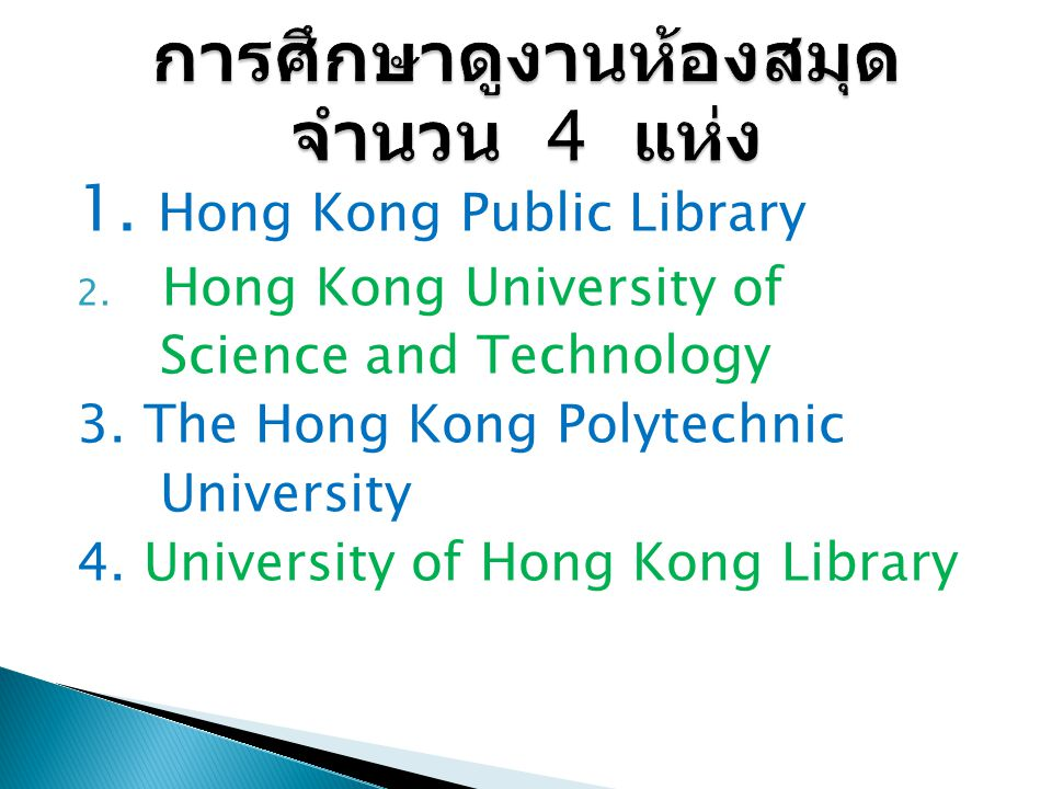 1. Hong Kong Public Library 2. Hong Kong University of Science and Technology 3. The Hong Kong Polytechnic University 4. University of Hong Kong Libra